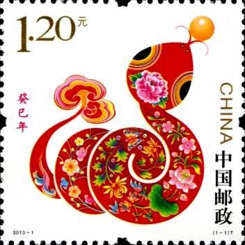 Serpientes-China-sellos-postales-del-zodiaco-12-a-o-nuevo-Lunar-1-unids-de-alto-valor